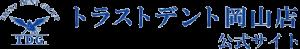 トラストデント岡山店バナー