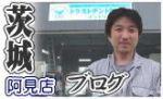 トラストデント阿見店ブログイメージ