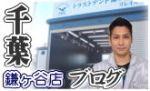トラストデント鎌ヶ谷店ブログイメージ
