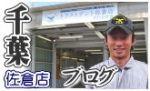 トラストデント佐倉店ブログイメージ