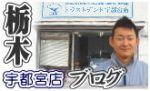 トラストデント宇都宮店ブログイメージ