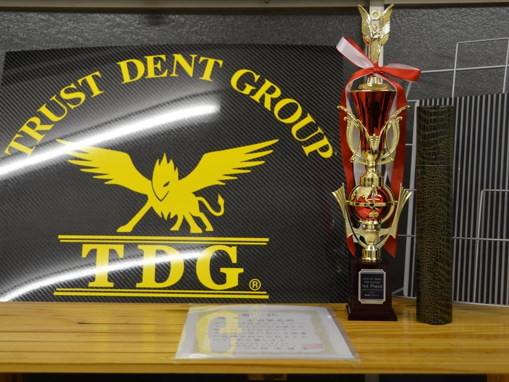第一回JDSデントリペア全国大会、優勝トロフィー、賞状、TDGマーク