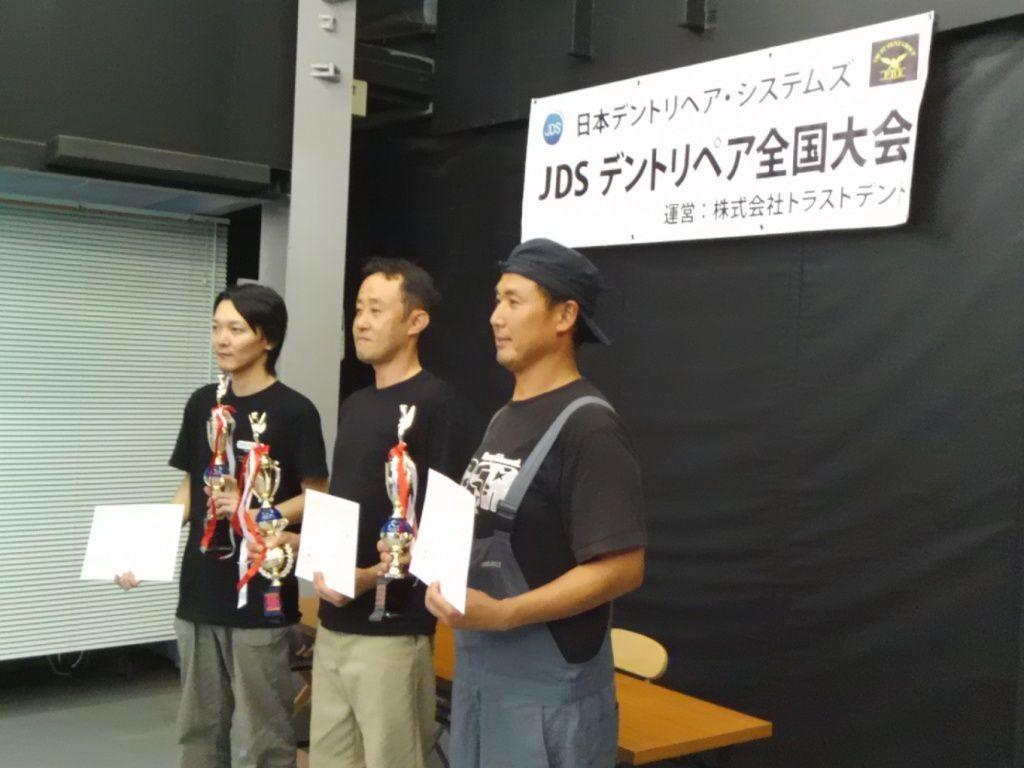 第二回JDS全国大会表彰式